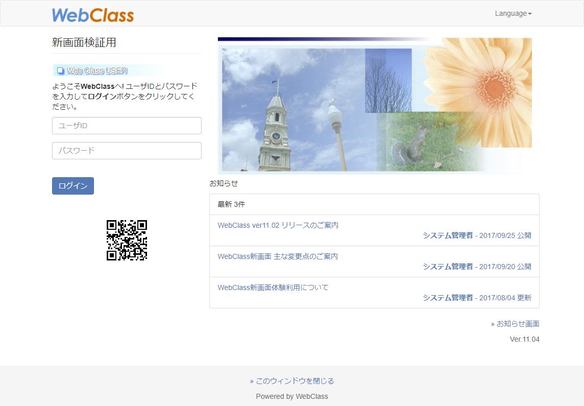 電機 大学 webclass 東京